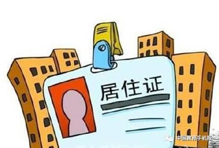 要闻速览|《居住证暂行条例》施行一年来,25个省区市共发放居住证2890