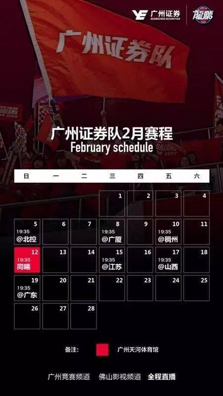通知,广州证券队主场比赛门票现场售票