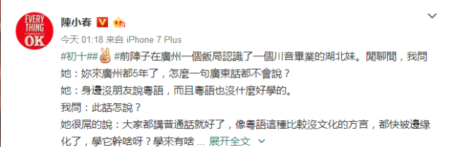 陈小春深夜发长文教湖北妹做人,原因竟然是被闹讲粤语没文化?!