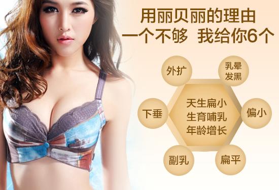 2019上半年丰胸产品排行榜_LAVER十维丽丰胸美胸精油