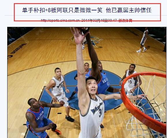 盘点易建联NBA十大夸张新闻标题