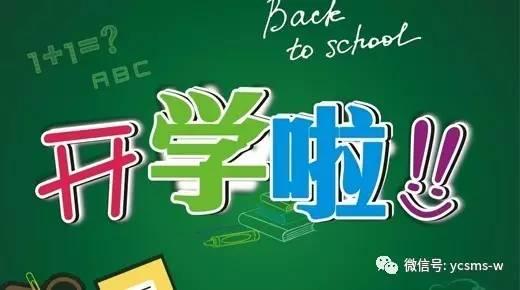 【开学啦】银川三区农村户籍学生免学费啦(附银川高级中学2016-2017