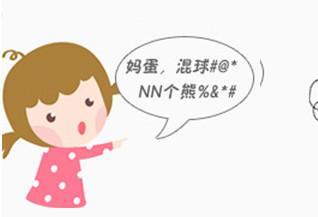 孩子说脏话怎么办,如何正确引导宝宝不说脏话