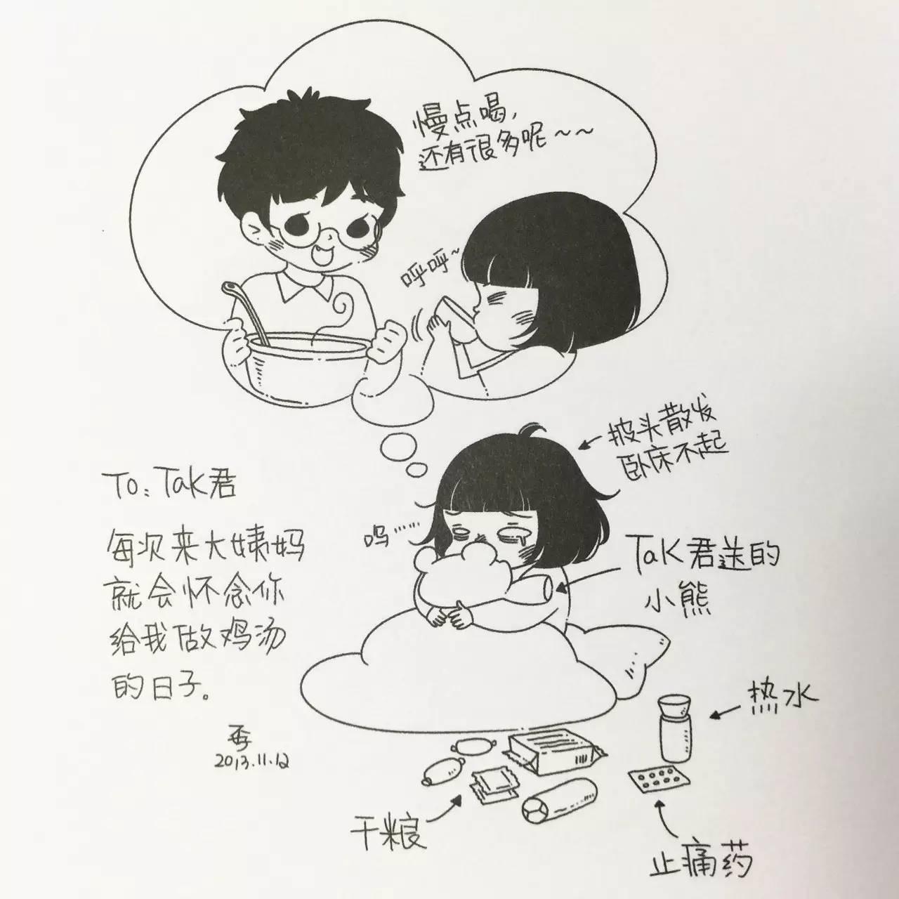 你以为的狗粮,只是他们的日常 情人节,沈阳姑娘给老公画了一本书