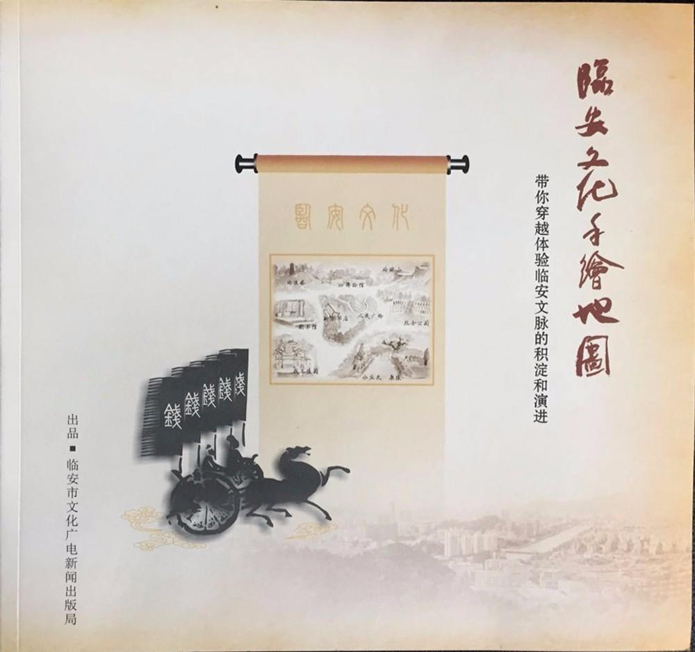 《临安文化手绘地图》出版