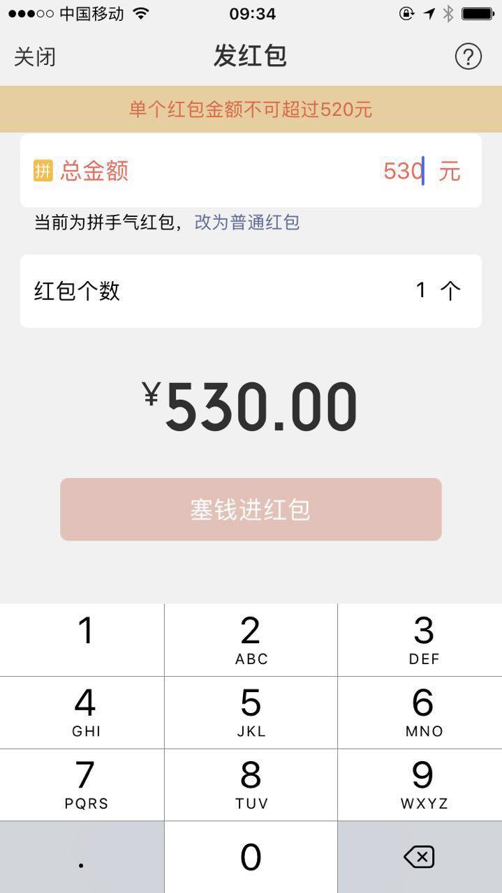不给单身狗留活路:微信红包上限临时调至520元