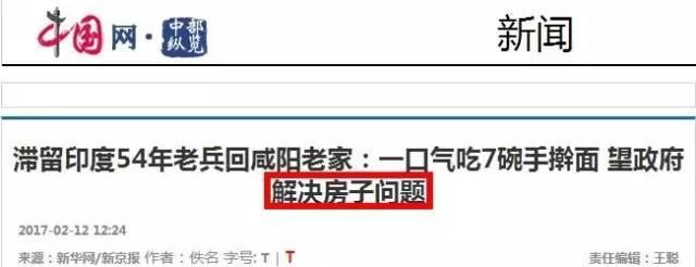 """深度分析:请不要把老兵王琪硬炒成""""苏武""""!"""