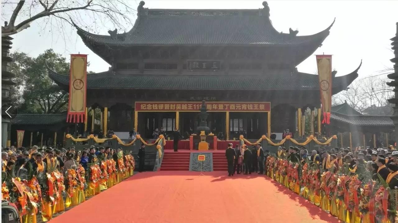杭州城特有的民俗活动——正月十八钱王祭祀