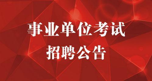 2017年2月苏州太仓事业单位招聘154人 事业编