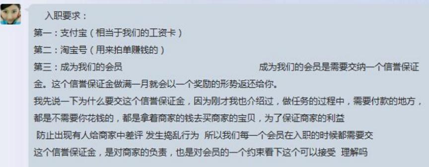2016网络诈骗白皮书