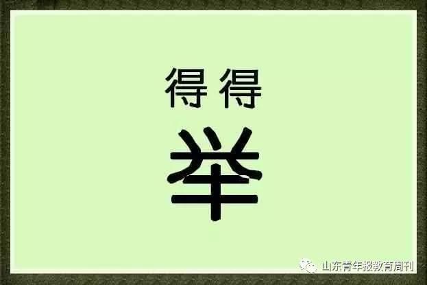 形什么木成语_成语故事图片