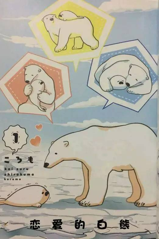 白熊竟爱上了自己的食物 恋爱的白熊 动画化决定
