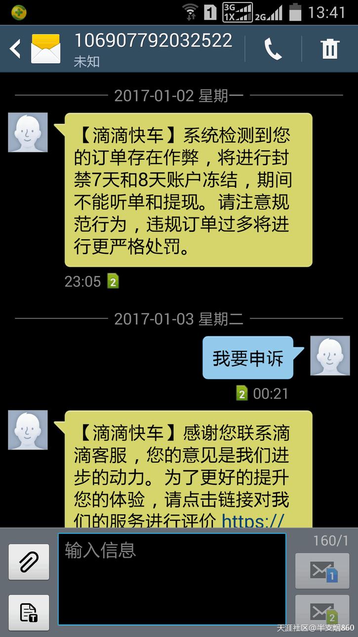 福祸无门惟人自召图片