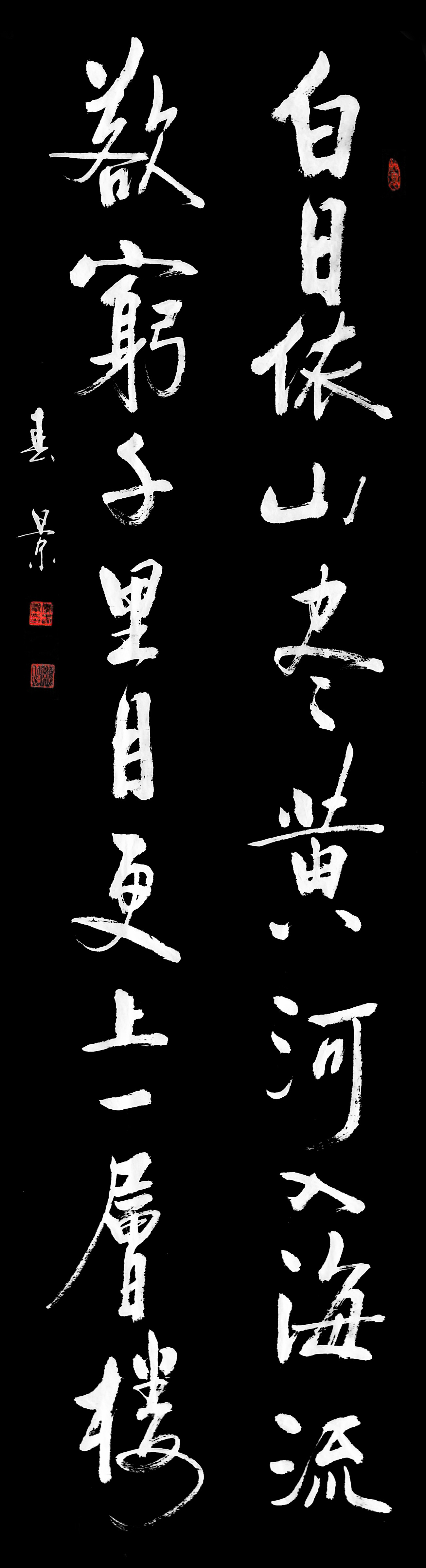 春和景明中国梦墨韵飘香誉神州——记书法家李春景