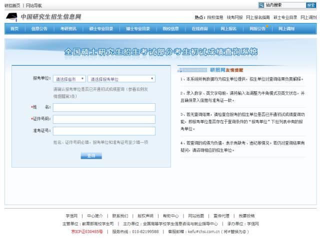 2010nyysjcjcx_812.html