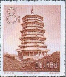 """邮币小花絮——邮票上的中国古代建筑之""""古塔"""""""