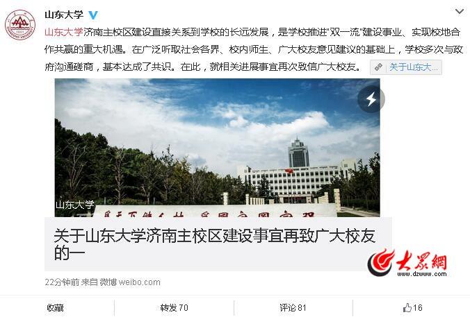 山大正式宣布迁往章丘占地6000亩由济南融资代建