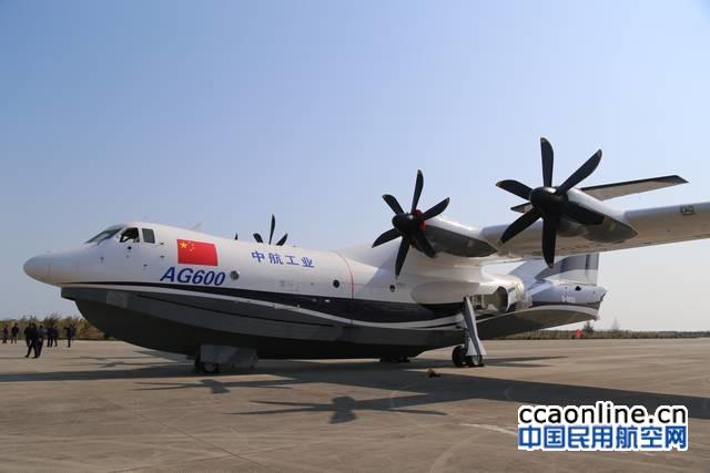 大型水陆两栖飞机ag600完成首次发动机试车
