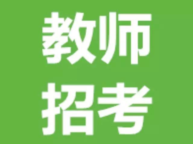 2017年天津教师招聘考试联考公告信息汇总