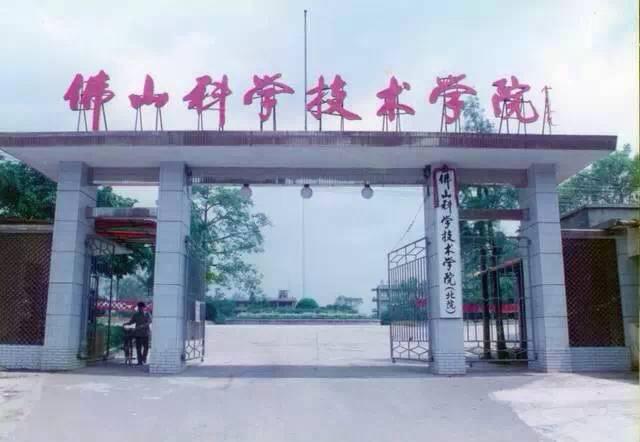 广东科技大学!这个名字才配得上佛山!佛科院将