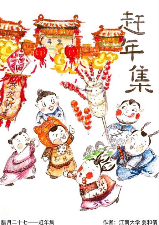 春节手绘图素材