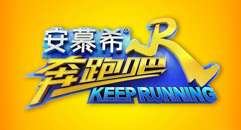 我真的不会起名吧_《奔跑吧兄弟》更名《奔跑吧》并发布新logo
