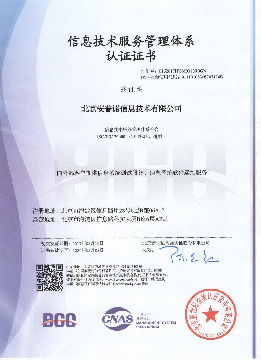 恭喜安普诺喜获ISO20000,ISO27001认证-搜狐
