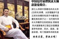 杭州风水大师赵浚豪:2017年家居宜静不宜动的地方