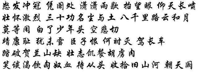 书法60余年,字体成为标准行楷
