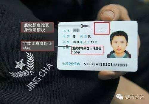 手持假证身份存疑 民警核实终受处罚