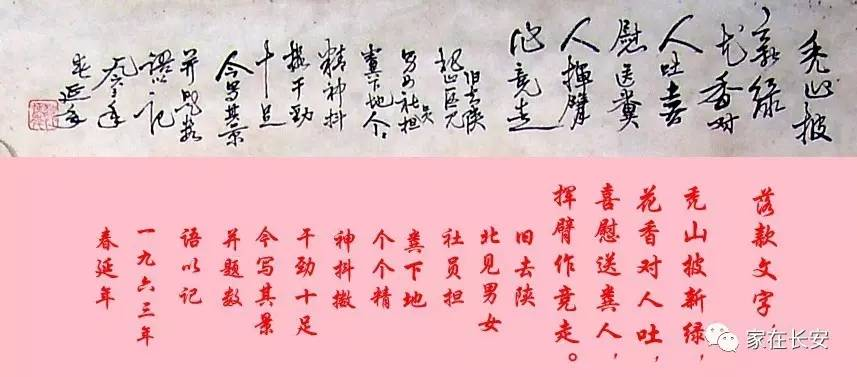 艺海钩沉,魏孝章回忆我的父亲,绘画老辈艺术家魏延年,首见70年代连环画 搜狐文化 搜狐网
