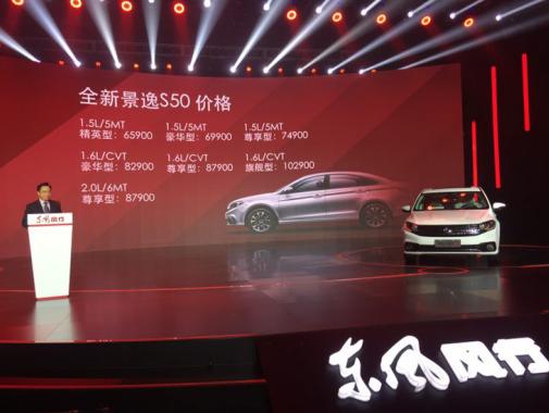 青春时尚超长质保 全新景逸S50售6.59万起