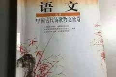 中学语文教材出现黄色网站链接!色情图片露骨…我一定是看了假书