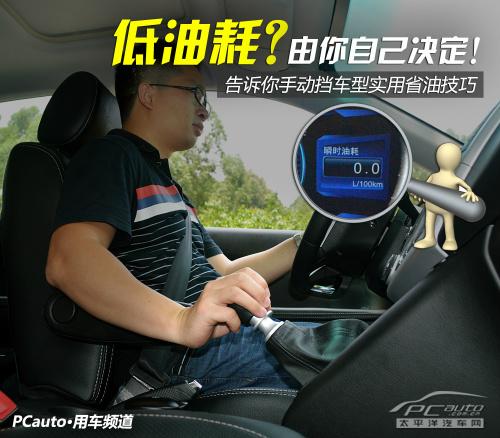威廉希尔中文网站:你也能开出低油耗 谈手动挡车型省油才智