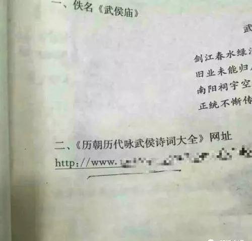 这个所谓的《历朝历代咏武侯诗词大全》又会毒害多少学生.