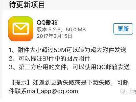 阳阳科普:QQ邮箱新版本5.2.3更新详解