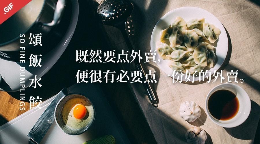 Healthy taste健康的味道 — — 日售1500份的 高颜值品质外卖水饺