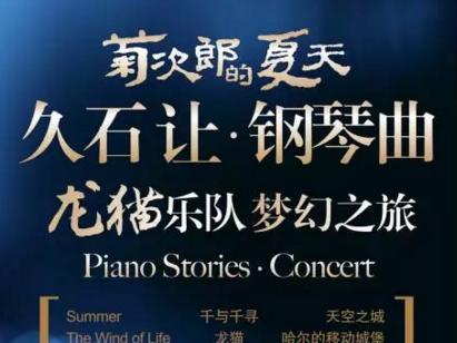 久石让钢琴曲 龙猫乐队梦幻之旅演深圳奏会