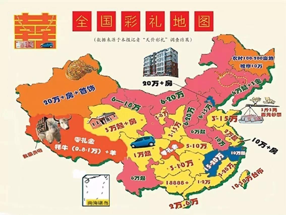 中国彩礼地图出炉,你的家乡是多少