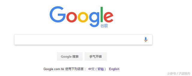 用这种方法上谷歌等