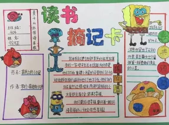 三四年级的同学们摘录下书中的精