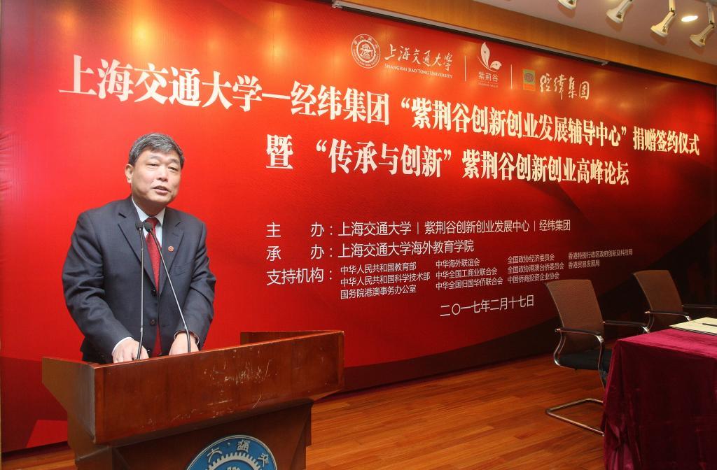 上海捐粹.9�(yi&�l$zd�_上海交通大学紫荆谷捐赠签约仪式举行