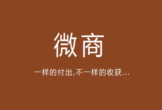 美人馨纪:你做微商一直差劲的原因