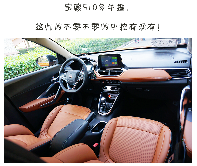 配全景天窗 ESP,宝骏510售5.48万 6.98万高清图片