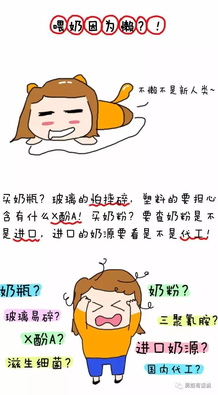 【母乳】喂漫画漫画因为懒、怕死、还抠门!_科就是qqv母乳图片