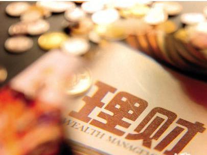 理财市场大变革!买银行理财、保本基金的危险