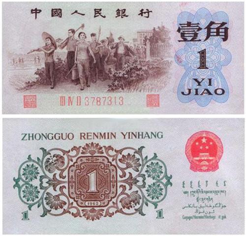 Image result for 一毛钱 人民币