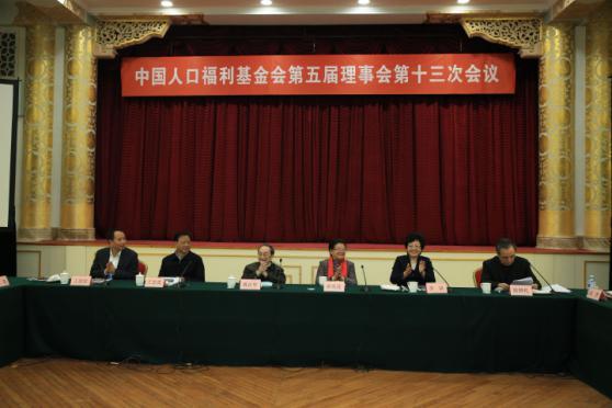 中国人口福利基金会理事会换届会议在京召开