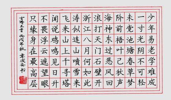 庞中华十年前硬笔书法作品-书法教师学生作品鉴赏图片
