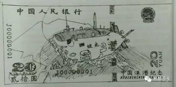 深潜钞,让中国梦扬帆起航!